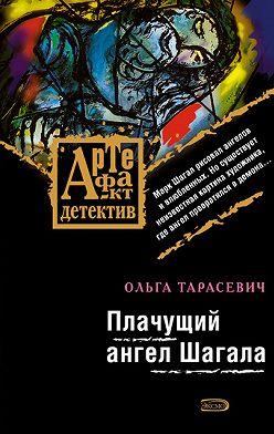 Ольга Тарасевич - Плачущий ангел Шагала