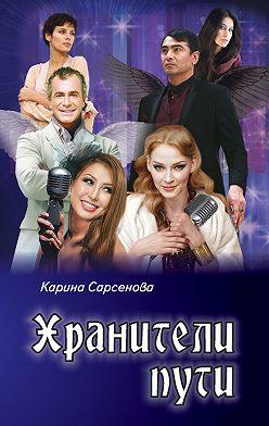 Карина Сарсенова - Хранители пути