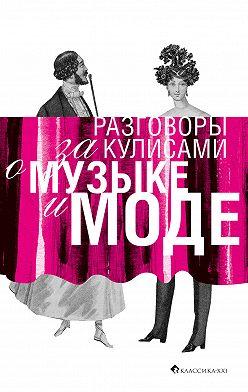 Коллектив авторов - Разговоры за кулисами о музыке и моде