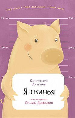 Константин Антипов - Я свинья