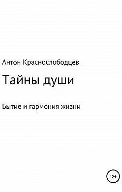 Антон Краснослободцев - Тайны души