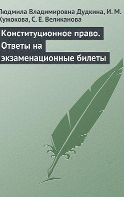 Людмила Дудкина - Конституционное право. Ответы на экзаменационные билеты