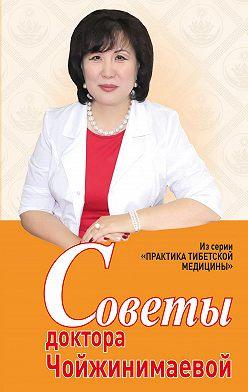 Светлана Чойжинимаева - Советы доктора Чойжинимаевой