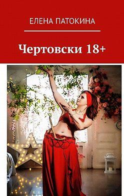 Елена Патокина - Чертовски18+. Притча
