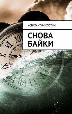 Константин Костин - Снова байки