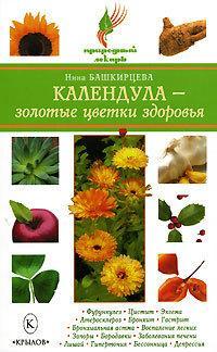 Нина Башкирцева - Календула – золотые цветки здоровья