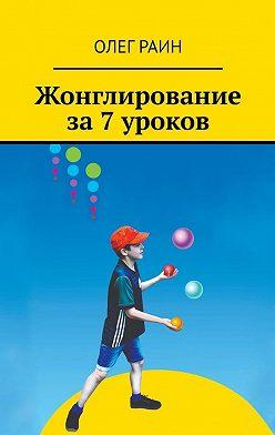 Олег Раин - Жонглирование за7уроков