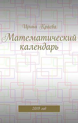 Ирина Краева - Математический календарь. 2019 год