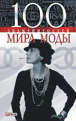 Валентина Скляренко - 100 знаменитостей мира моды