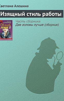 Светлана Алешина - Изящный стиль работы