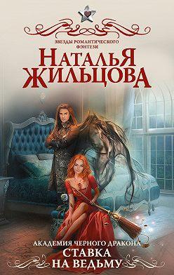 Наталья Жильцова - Академия черного дракона. Ставка на ведьму