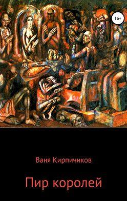 Ваня Кирпичиков - Пир королей