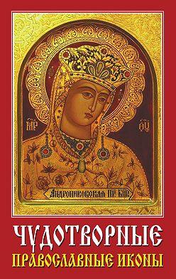 Неустановленный автор - Чудотворные православные иконы