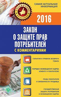 Неустановленный автор - Закон о защите прав потребителей с комментариями