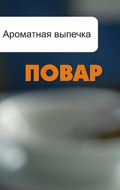 Илья Мельников - Ароматная выпечка