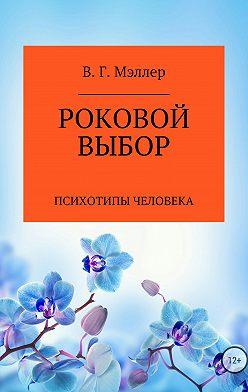 ВИКТОР МЭЛЛЕР - Роковой выбор