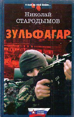 Николай Стародымов - Зульфагар. Меч калифа