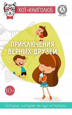 Алена Некрасова - Приключения верных друзей
