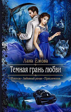 Лана Ежова - Тёмная грань любви