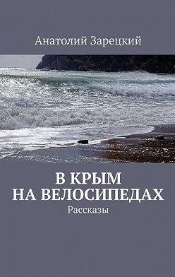 Анатолий Зарецкий - ВКрым навелосипедах