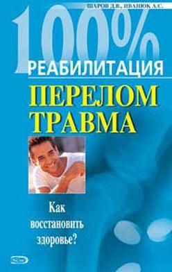 Дмитрий Шаров - Реабилитация после переломов и травм