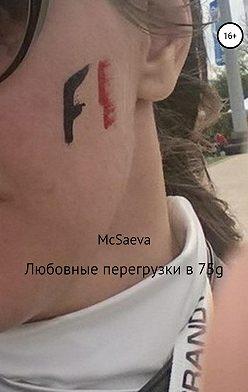 Юлия Максаева - Любовные перегрузки в 75g