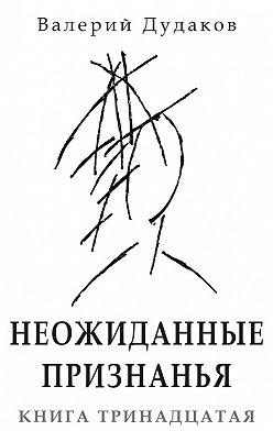 Валерий Дудаков - Неожиданные признанья