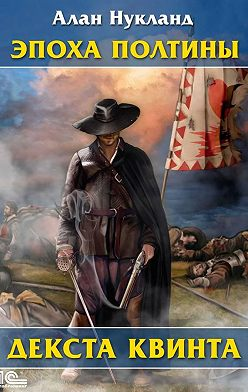 Алан Нукланд - Эпоха Полтины. Декста Квинта