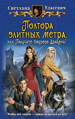 Светлана Уласевич - Полтора элитных метра, или Получите бодрого Дракона!