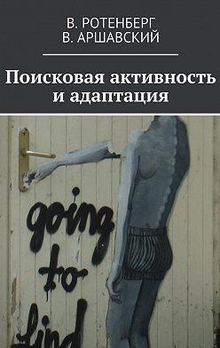 Виктор Аршавский - Поисковая активность иадаптация