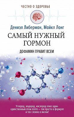 Дениэл Либерман - Самый нужный гормон. Дофамин правит всем