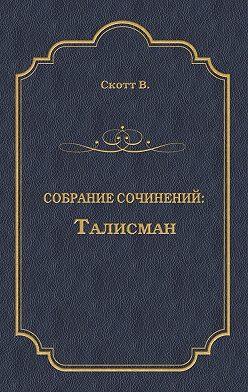Вальтер Скотт - Талисман (сборник)
