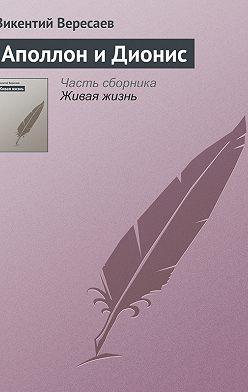 Викентий Вересаев - Аполлон и Дионис