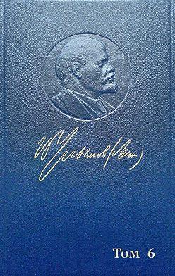 Владимир Ленин - Полное собрание сочинений. Том 6. Январь – август 1902