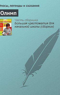 Эпосы, легенды и сказания - Олимп
