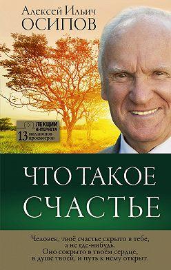 Алексей Осипов - Что такое счастье
