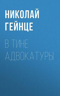 Николай Гейнце - В тине адвокатуры