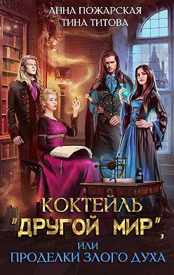 Анна Пожарская - Коктейль «Другой мир», или Проделки злого духа