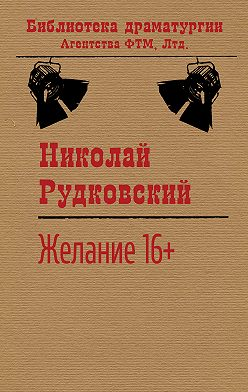 Николай Рудковский - Желание