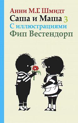 Анни Шмидт - Саша и Маша. Книга третья