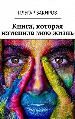 Ильгар Закиров - Книга, которая изменила мою жизнь