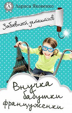 Лариса Яковенко - Внучка бабушки француженки