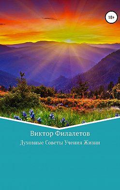Виктор Филалетов - Духовные Советы Учения Жизни