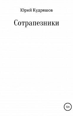 Юрий Кудряшов - Сотрапезники