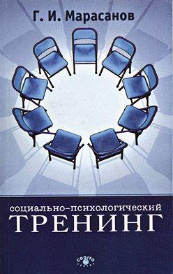 Герман Марасанов - Социально-психологический тренинг