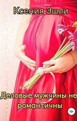 Ксения Эшли - Деловые мужчины не романтичны