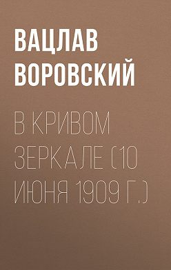 Вацлав Воровский - В кривом зеркале (10 июня 1909 г.)