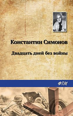 Константин Симонов - Двадцать дней без войны