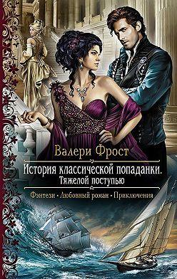 Валери Фрост - История классической попаданки. Тяжелой поступью.