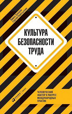 Павел Захаров - Культура безопасности труда